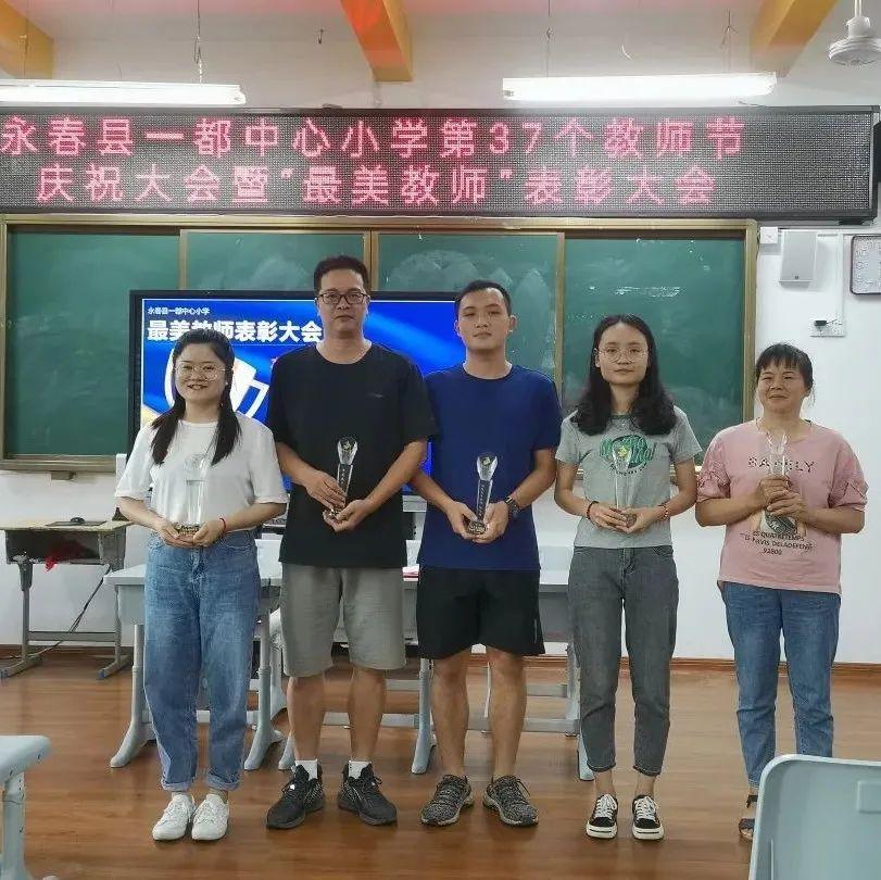 """永春一都中心校举行第二届""""最美教师""""颁奖大会"""