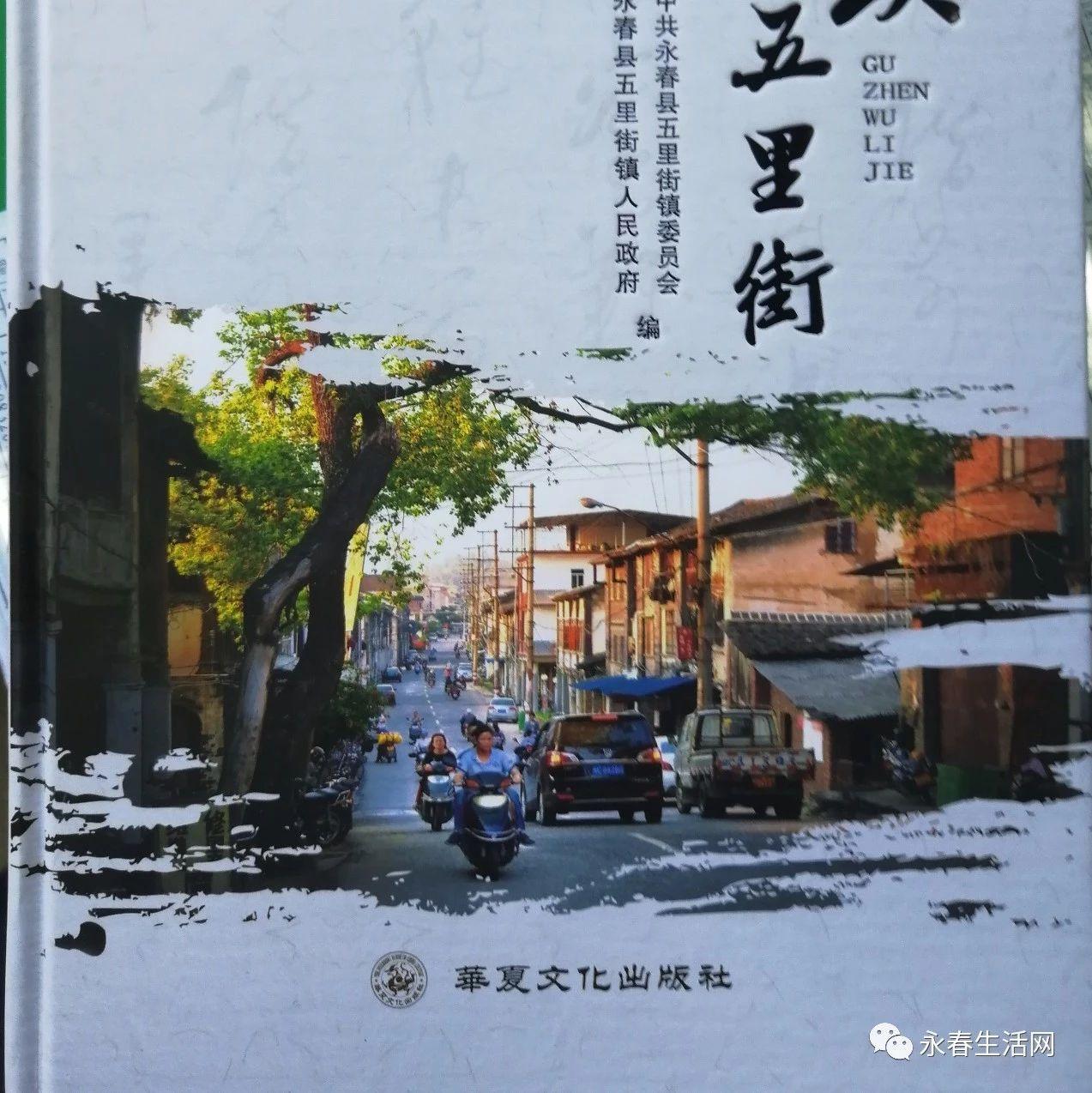 永春县五里街镇编制的《闽南古镇五里街》正式出版了