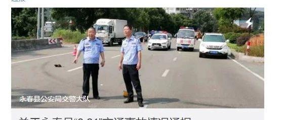 """警方通报来了!关于永春县""""8.21""""德风社区路段交通事故情况通报"""