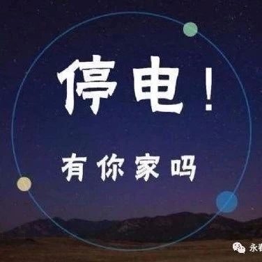 停电通知丨4月19日-29日,永春这些地方将计划性停电!