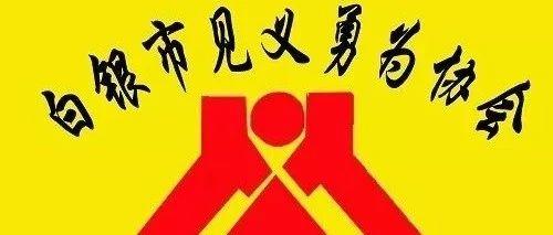 关于对平川王建龙等见义勇为人员进行公示的公告