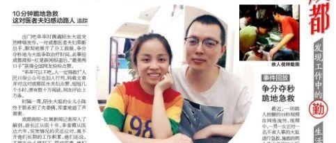 十分钟生死时速,龙泉驿最美医护夫妻档成功救治病危路人!