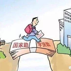 @新安准大学生β┱Р,2019生源地信用助学贷款已开始办理
