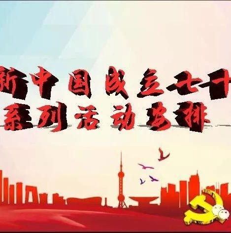 新安艺术盛荟献礼70周年,一大波精彩活动下周启动!