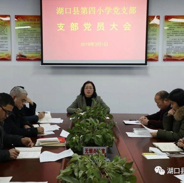 第四小学党支部组织召开支部党员大会