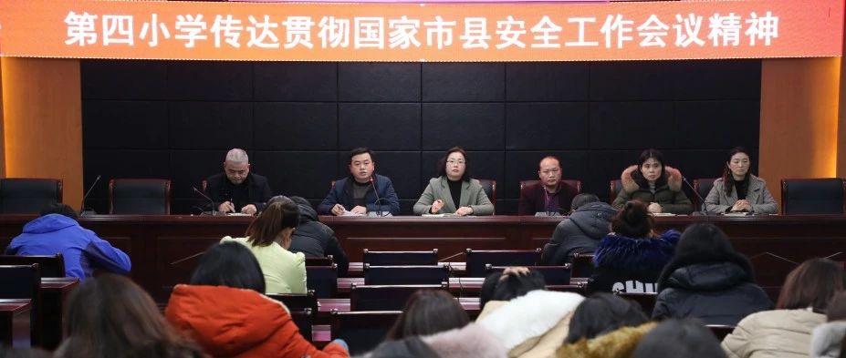 湖口县第四小学召开专题会议传达贯彻国家市县安全工作会议精神