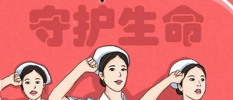 【致敬】中国护士值得被全世界尊重!