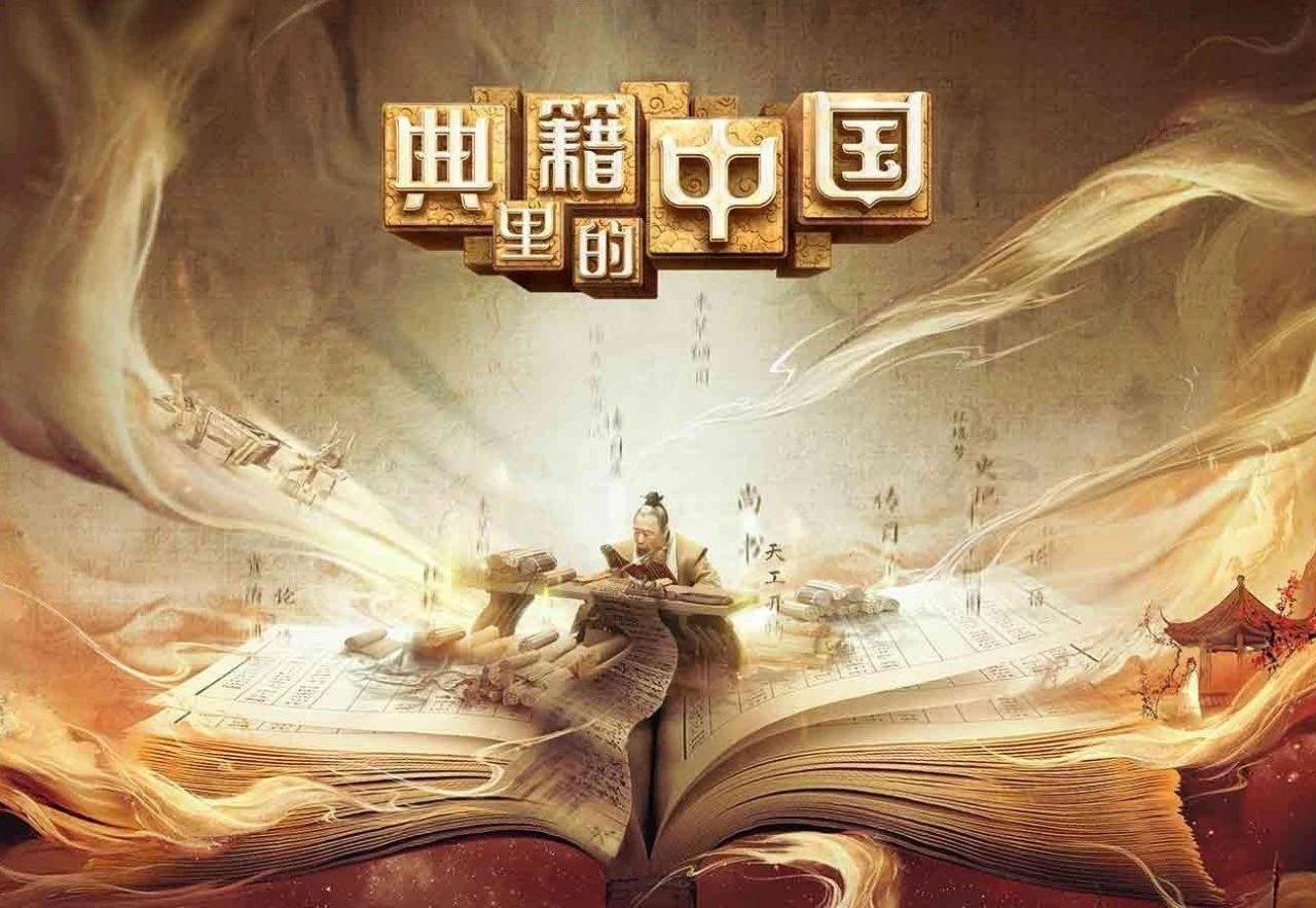 纵论天下:中华文化薪火相传,照古观今――观《典籍里的中国》所想