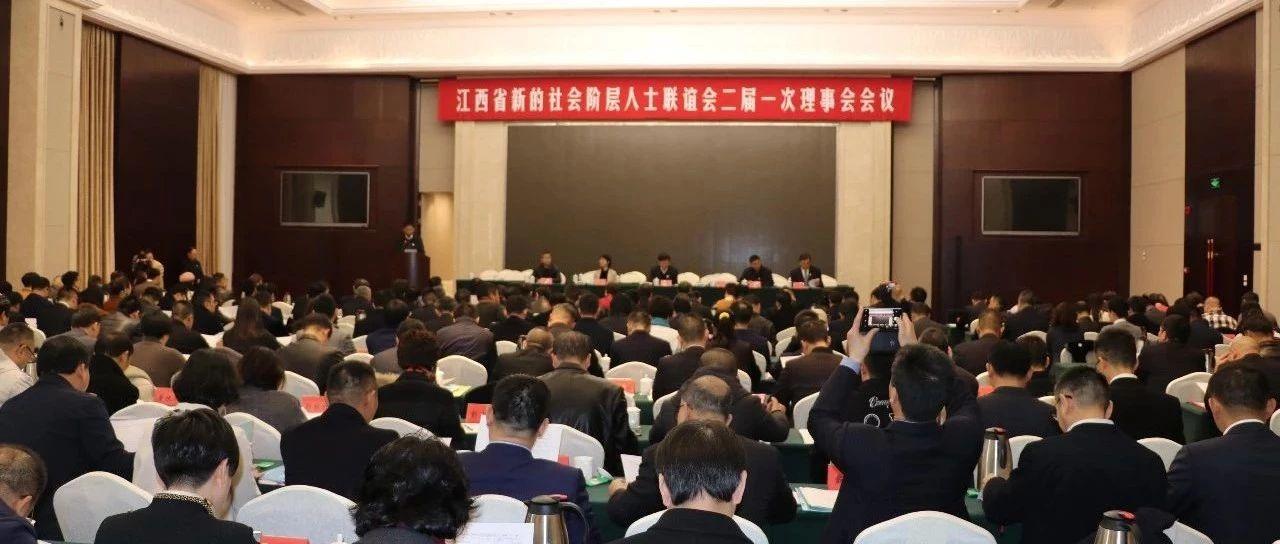江西省新的社会阶层人士联谊会二届一次理事会在南昌召开