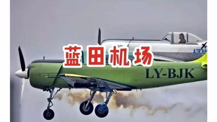蓝田机场(航空产业园)终于要来了,了解一下!