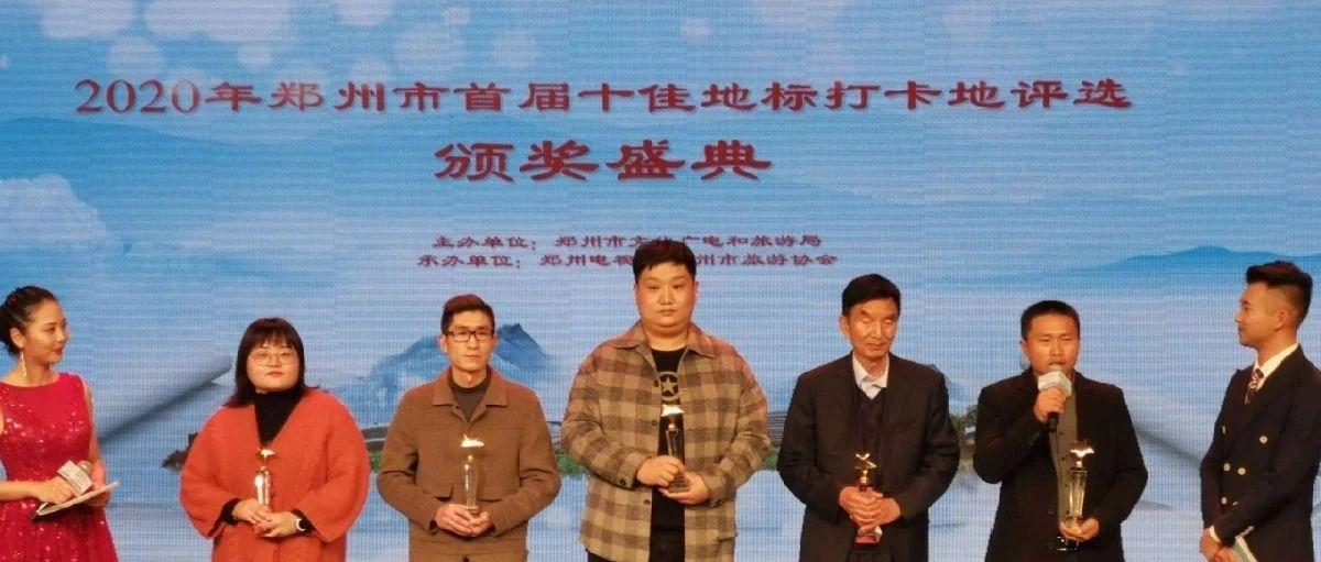 郑州市首届十佳地标打卡地出炉,郑州园博园获特色鼓励奖!