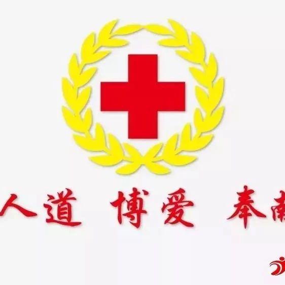 ��U散�D�l!永�S�h�t十字��接受社��捐�的公告