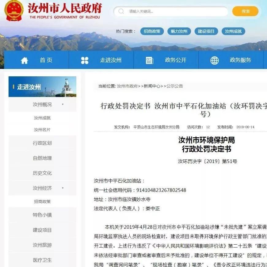 咋啦?汝州市中平石化加油站被罚壹万肆仟元