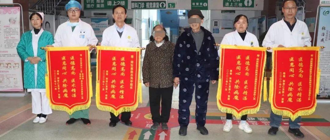 新蔡这家医院,一个科室一天收了四面锦旗!