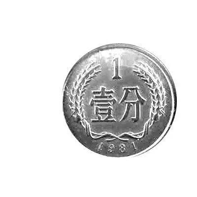 30年前的邹城,1分钱能买些啥?
