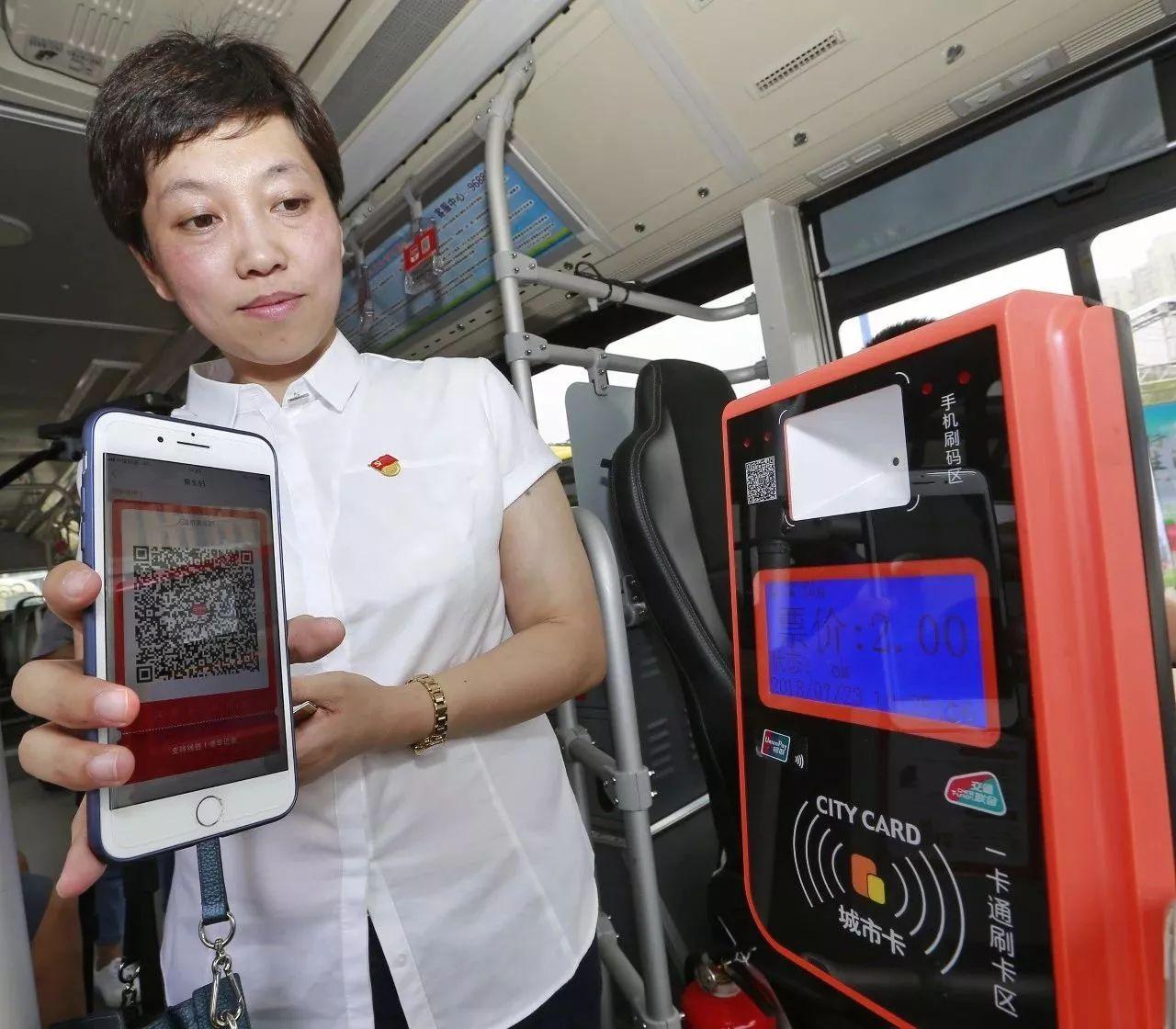 滨海公交公司手机支付优惠活动