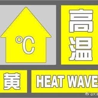 高温预警降为黄色!然而明天依旧热热热……