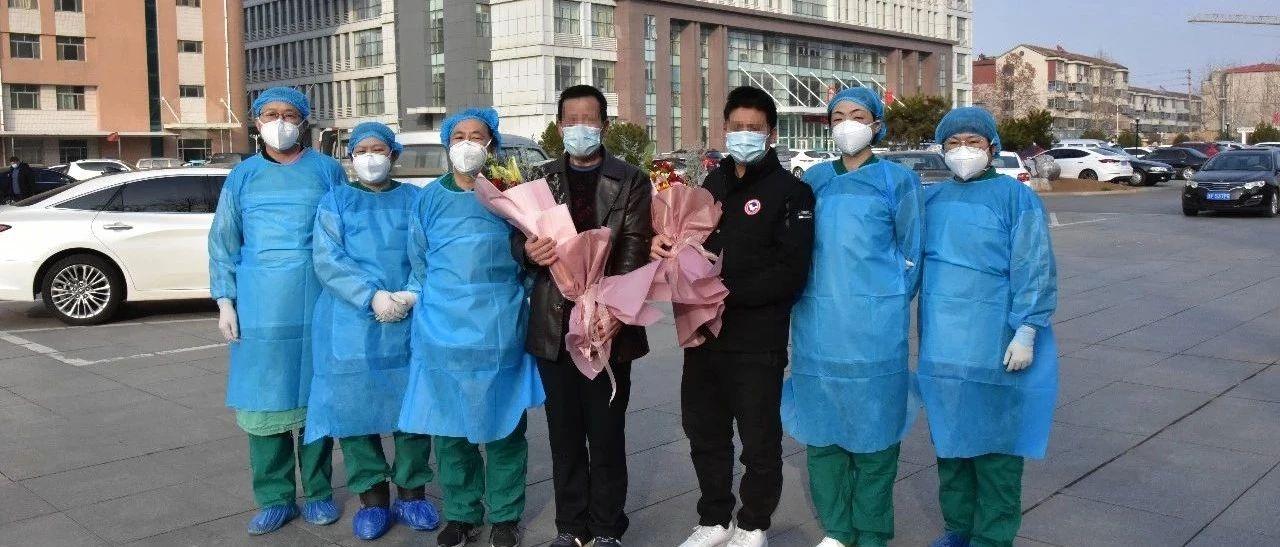 振奋人心!莱阳市6名新冠肺炎确诊患者全部治愈出院!