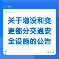 莱阳交警关于增设和变更部分交通安全设施的公告