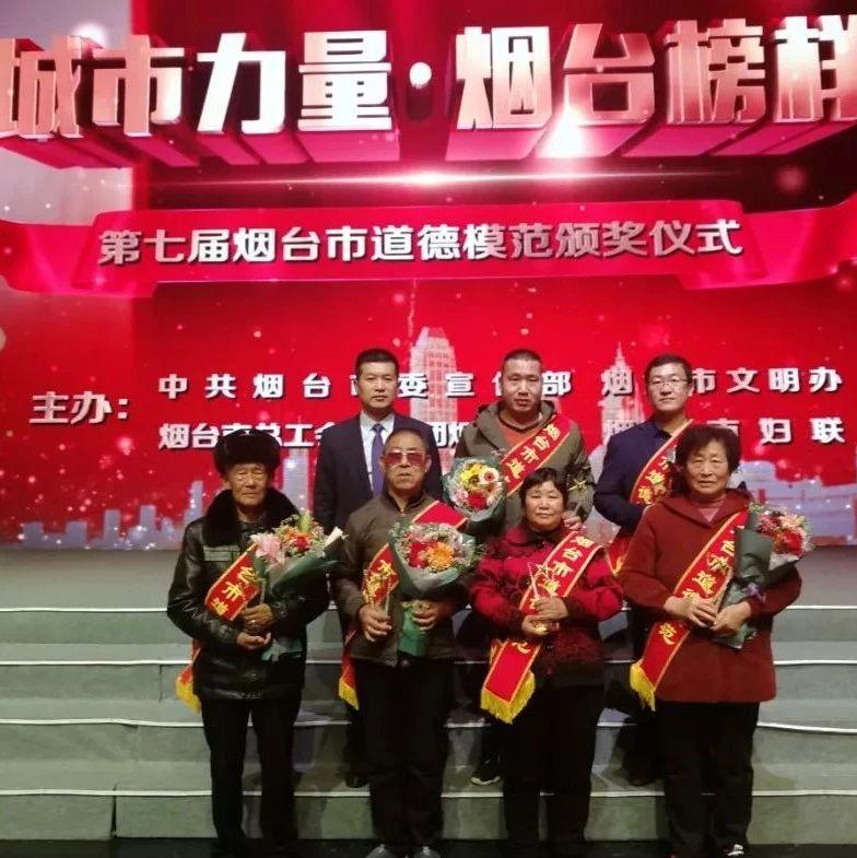 喜报!莱阳市6人当选第七届烟台市道德模范