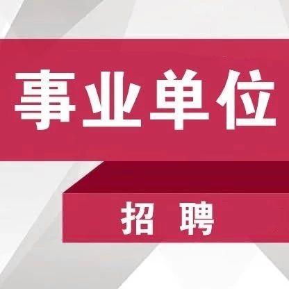 【权威发布】2019年莱阳市公开招聘高校优秀毕业生简章