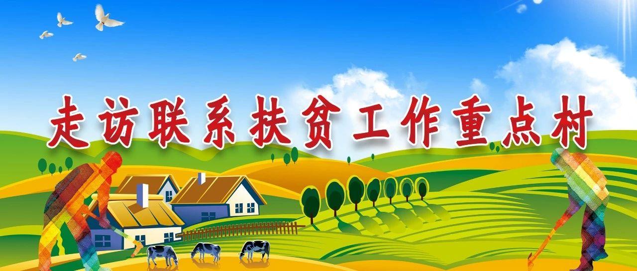 烟台市领导赴莱阳走访联系扶贫工作重点村