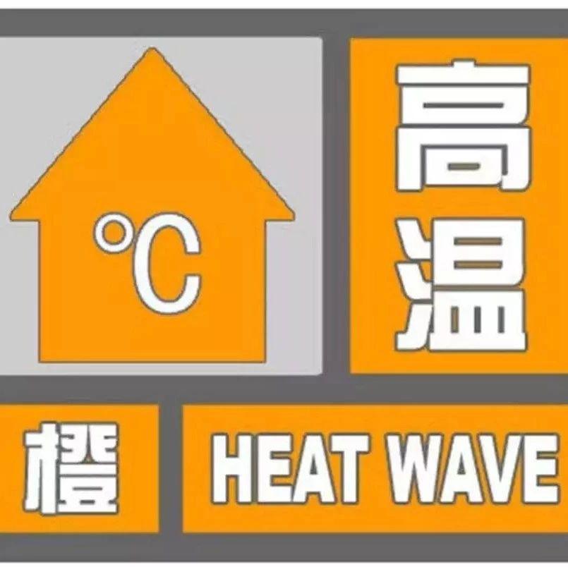 热爆了!莱阳市发布高温橙色预警信号!