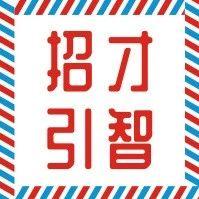 """莱阳市打造西北地区招才引智""""前哨站"""""""