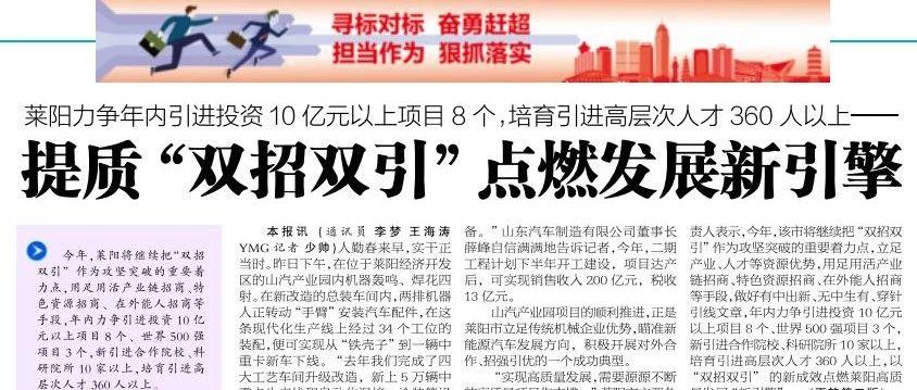 """烟台日报:莱阳提质""""双招双引""""点燃发展新引擎"""