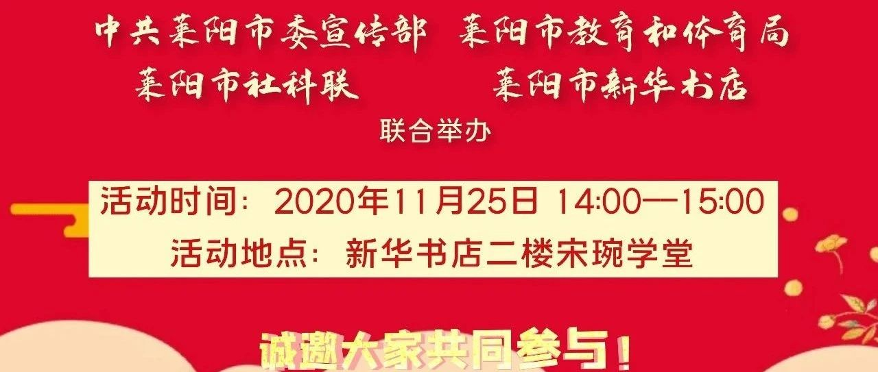 """宋琬�W堂/""""��f中�A��秀�鹘y文化的��代�r值""""公益�v座11月25日精彩�_�v!"""