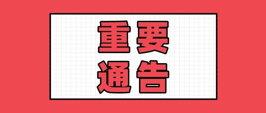 【通告21号】关于当前疫情防控,莱阳市发布重要通告!