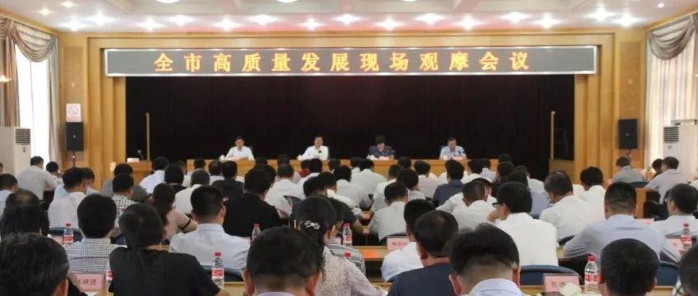 莱阳市召开全市高质量发展现场观摩会议