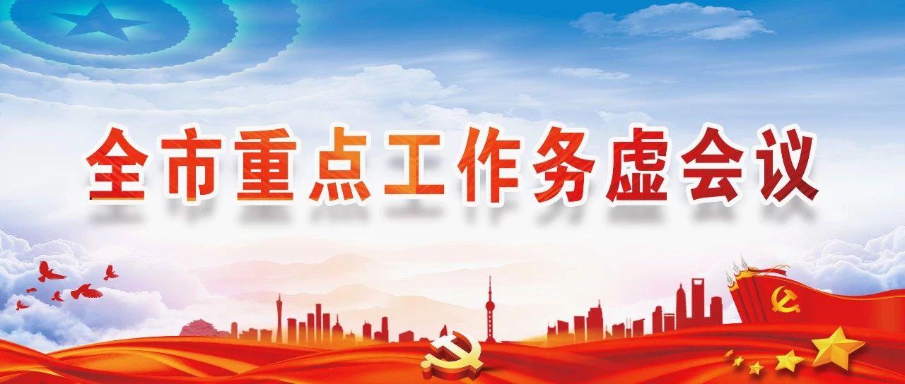 莱阳市召开全市重点工作务虚会议