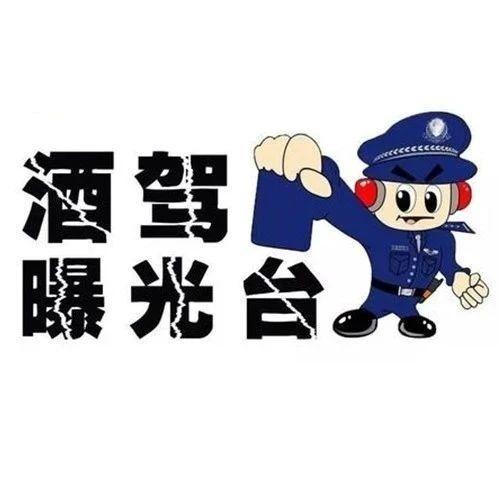 孙XX、刘XX……这91人因酒驾被莱阳交警曝光!