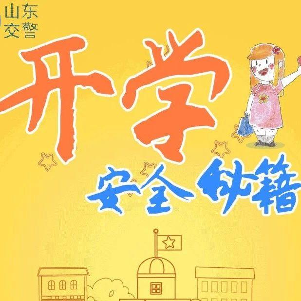 @莱阳家长,安全是送给孩子最好的礼物!