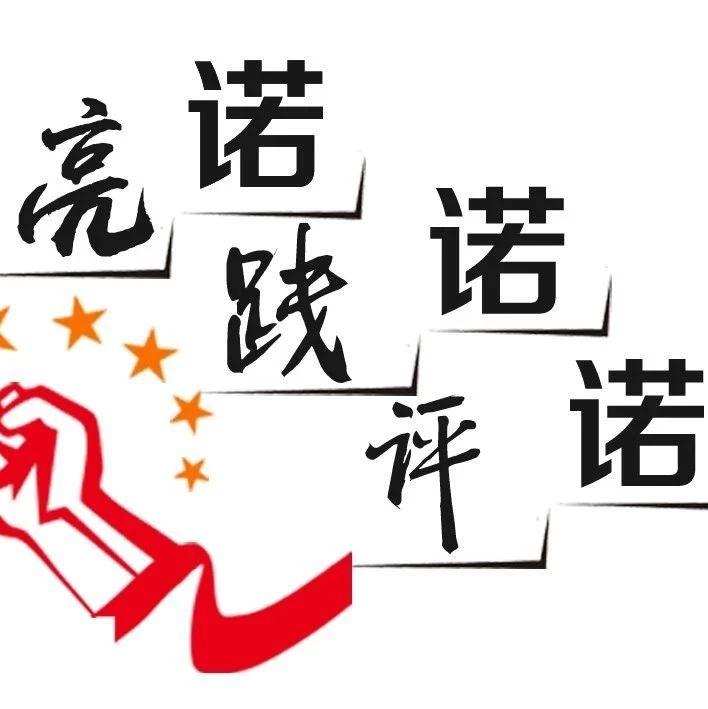 莱阳市发展和改革局强化作风建设激发担当作为