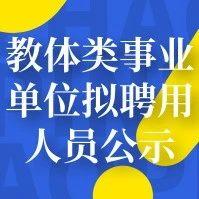 2019年�R�市教�w�事�I�挝徽衅父�哟渭肮ぷ魅�T�M聘用人�T公示