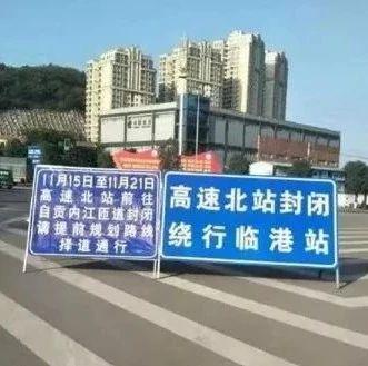 南溪司机注意!宜宾这个高速匝道要封闭施工,禁止通?#26657;?#32469;?#26032;?#32447;……