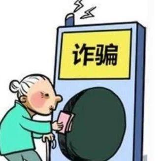 """天哪!轻信""""妹子""""!宜宾6旬老人被骗78万元"""