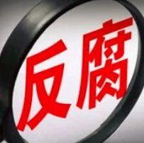 叙州区复龙镇党委书记黄思源涉嫌严重违纪违法被调查