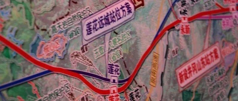 【大事】高�F萍�l西站、�花站�M入�x址�F�鎏た�㈤_建