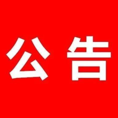 最新公告!秦州区公开招聘城镇公益性岗位人员