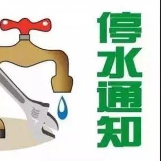 提前做好���!9月27日秦州城�^�@些�^域迎12小�r停水期