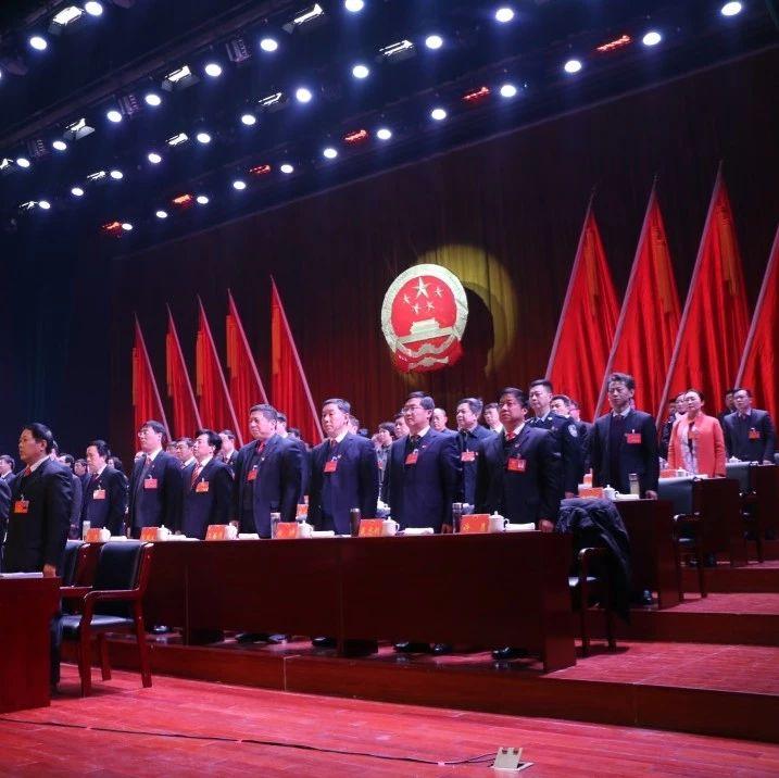 【新闻】政协委员列席新县第十四届人民代表大会第三次会议第一次全体大会