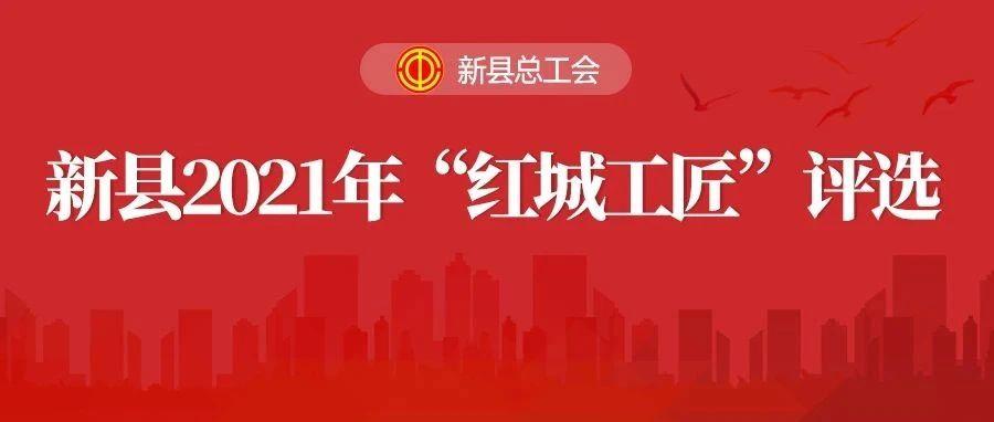 """新县2021年""""红城工匠""""评选网上投票通道正式开启!!"""