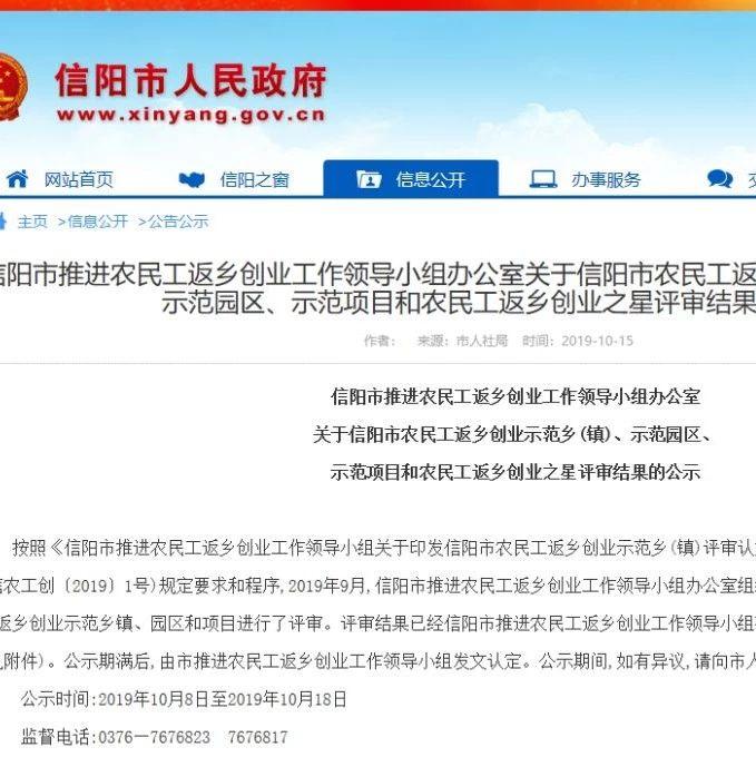 【重磅】信阳公示17个农民工返乡创业示范乡(镇)、园区,新县上榜!!!