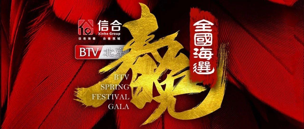BTV春晚全国海选河南信阳选区新闻发布会,即将闪耀开幕!屏息以待,盛宴不可辜负!