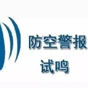 新县人民政府关于在县城区开展防空警报试鸣活动的公告
