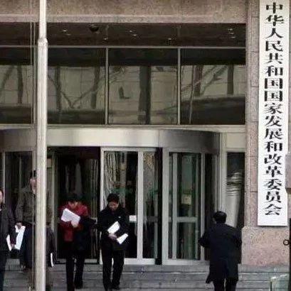 【热议】春节临近发改委:严打哄抬价格、串通涨价等违规行为