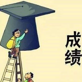 期末考试结束,好成绩就是孩子最好的礼物!